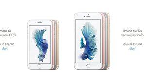 Apple ลดกระหน่ำ!! iPhone 6s และ iPhone 6s Plus เมื่อสั่งซื้อผ่านเว็บไซต์