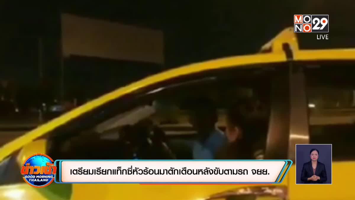 เตรียมเรียกแท็กซี่หัวร้อนมาตักเตือนหลังขับตามรถ จยย.