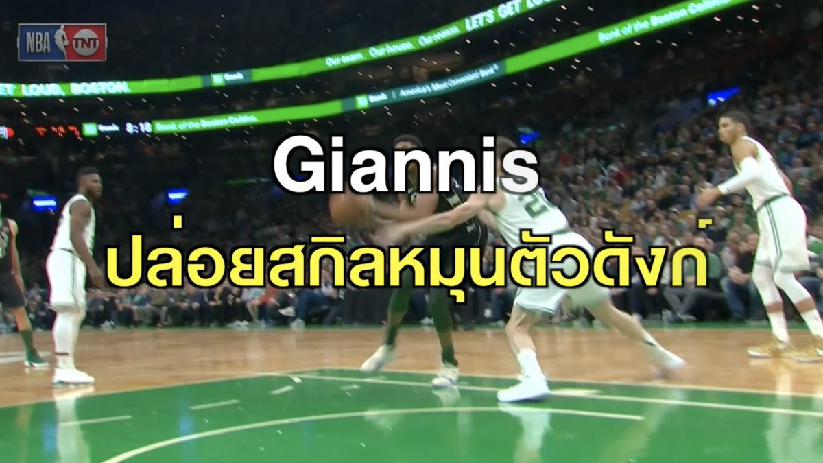 Giannis ปล่อยสกิลหมุนตัวดังก์