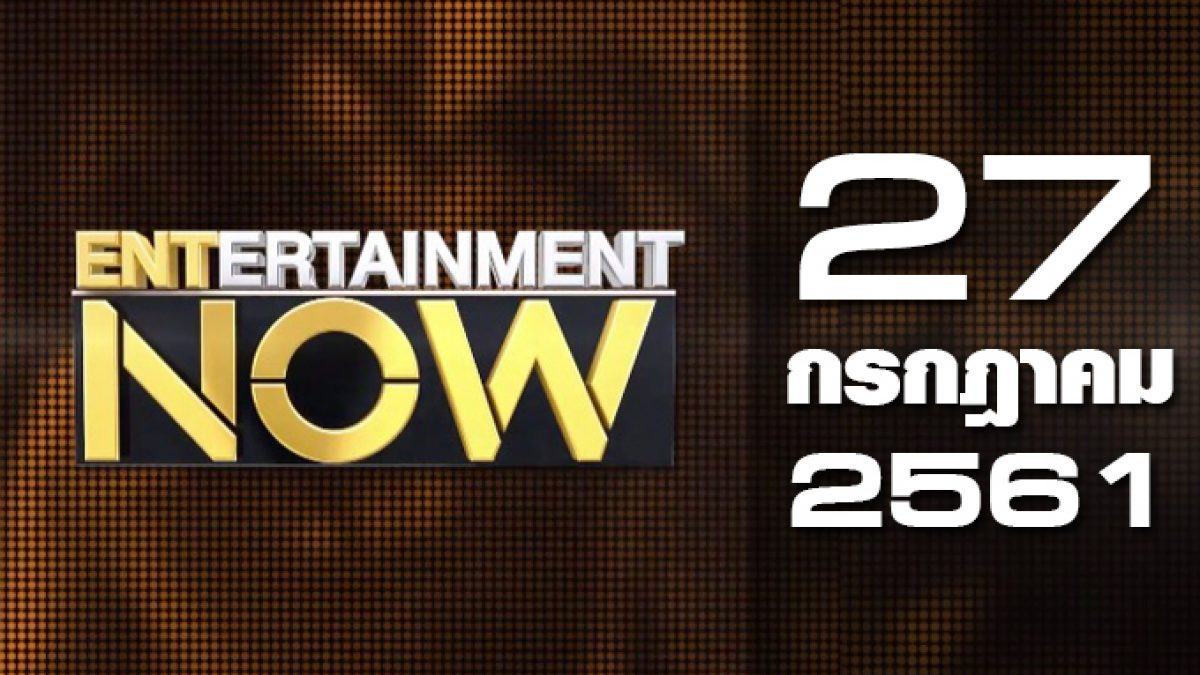 Entertainment Now Break 1 27-07-61
