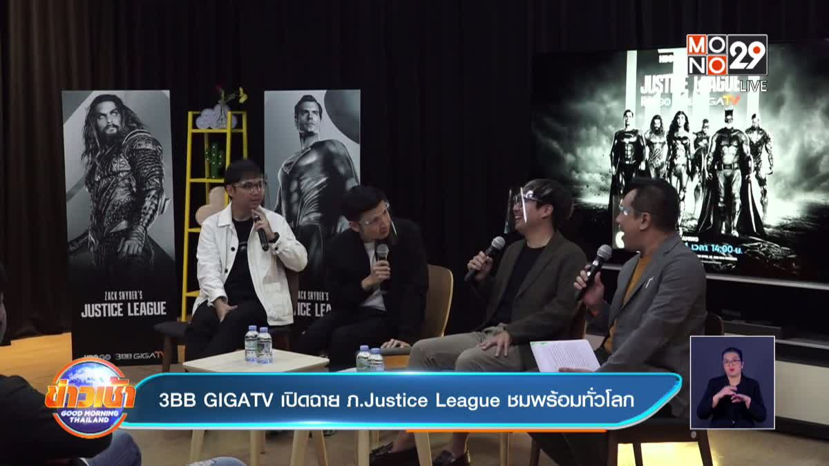 3BB GIGATV เปิดฉาย ภ.Justice League ชมพร้อมทั่วโลก