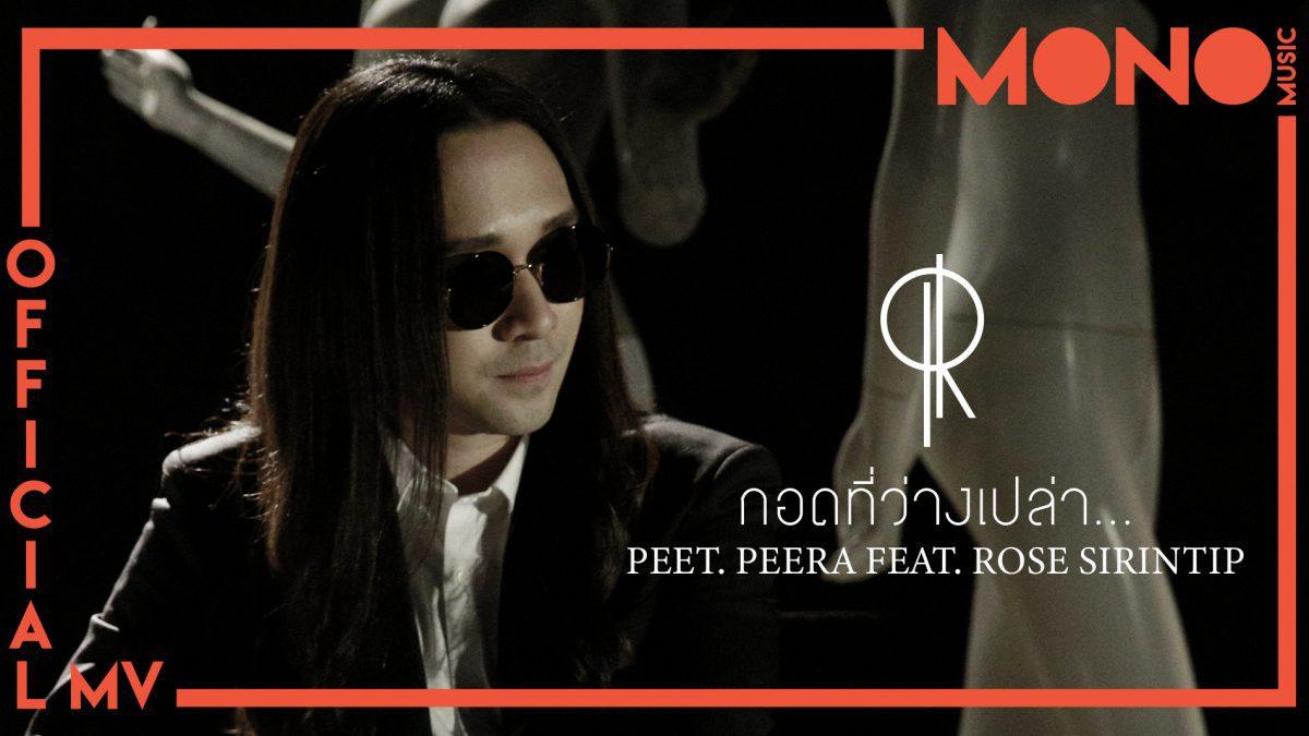 กอดที่ว่างเปล่า - พีธ พีระ feat. โรส ศิรินทิพย์ (Official MV)
