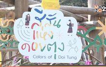 """ชม ช็อป ชิม """"สีสันแห่งดอยตุง"""" อนุรักษ์สิ่งแวดล้อม"""