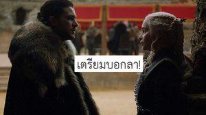 เผยโฉมแรก! เอมิเลีย คลาร์ก อิงแอบ คิต แฮริงตัน ปิดฉาก Game of Thrones ซีซั่นสุดท้าย!!