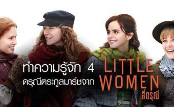 ทำความรู้จัก 4 ดรุณีตระกูลมาร์ชจาก Little Women สี่ดรุณี