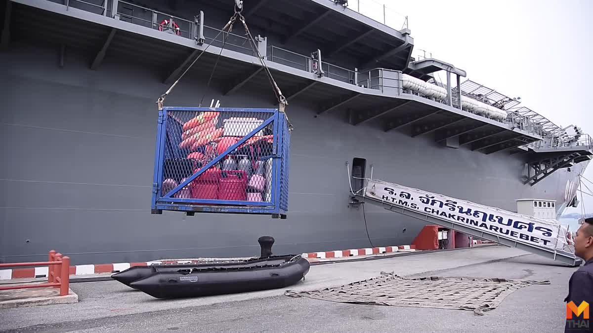 """เรือหลวงจักรีนฤเบศร ลำเลียงเสบียงเต็มลำ พร้อมเดินทางเข้าช่วยผู้ประสบภัยพายุ """"ปาบึก"""" และทีมแพทย์กว่า 25 ชีวิต"""