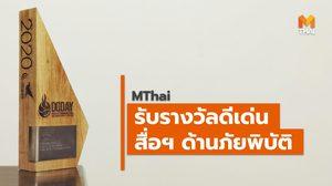 MThai รับรางวัลรางวัลสื่อมวลชนภัยพิบัติ