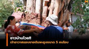 ชาวบ้านโวย!! เจ้าอาวาสแอบขายต้นพะยูงขนาด 5 คนโอบ อายุกว่า 200 ปี