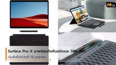 ไมโครซอฟท์ เปิดสั่งจอง Surface Pro X เริ่ม 13 ม.ค. พร้อมขาย 28 ม.ค. 63