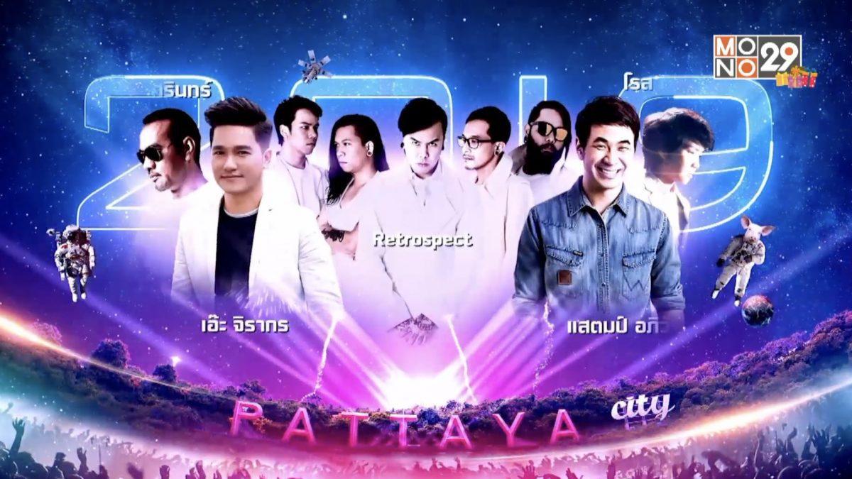 """งาน """"Mono29 Pattaya Countdown 2019 Universe of Entertainment สนุกสุดขอบจักรวาล"""""""