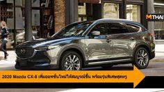 2020 Mazda CX-8 เพิ่มออพชั่นใหม่ให้สมบูรณ์ขึ้น พร้อมรุ่นพิเศษสุดหรู