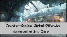 CSGO อัพเดทแผนที่ใหม่ SUBZERO