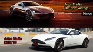 สัมผัสการขับขี่ Aston Martin New Vantage และ DB11 V8 ยนตรกรรมสายพันธุ์สปอร์ตจากอังกฤษ