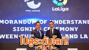 """สู่ความเป็นเลิศ! ไทยลีกจับมือ """"ลา ลีกา"""" พัฒนาลูกหนังไทยสู่ระดับโลก"""