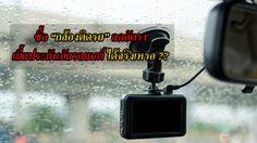 ซื้อ กล้องติดรถ ลดอัตราเบี้ย ประกันภัยรถยนต์ ได้จริงเหรอ??