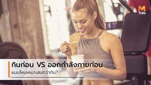 กินก่อนออกกำลังกาย VS ออกกำลังกายก่อนกิน แบบไหนเหมาะสมกว่ากัน?