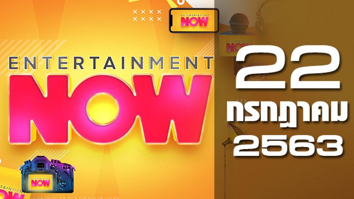 Entertainment Now 22-07-63
