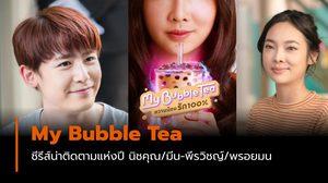 """ซีรีส์น่าติดตามแห่งปี """"My Bubble Tea หวานน้อยรัก 100%"""""""
