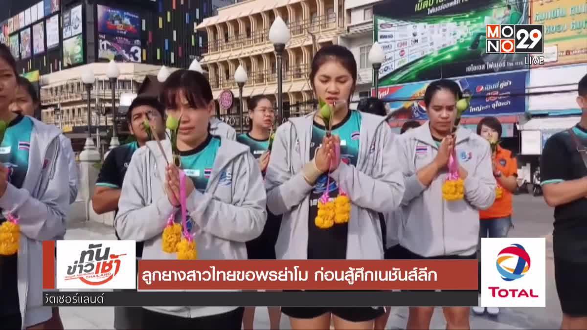 ลูกยางสาวไทยขอพรย่าโม ก่อนสู้ศึกเนชันส์ลีก