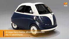 Artega Karo-Isetta รถยนต์ไฟฟ้าสไตล์บับเบิลสุดน่ารัก เริ่ม 6 แสนกว่าบาท
