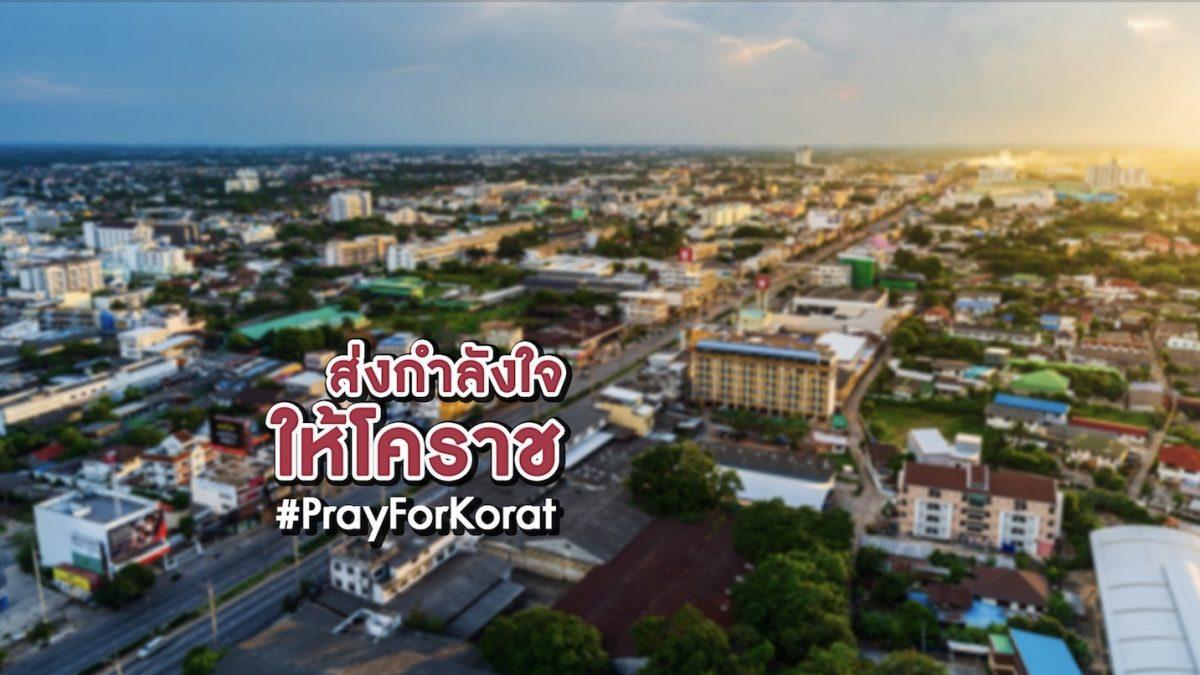 ส่งกำลังใจให้โคราช #PrayForKorat 10-02-63
