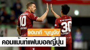 คอมเม้นท์แฟนบอลชาวญี่ปุ่น : 'โพลดี้,เวลลิงตัน,ธีราทร' คือคีย์แมนอย่างแท้จริง
