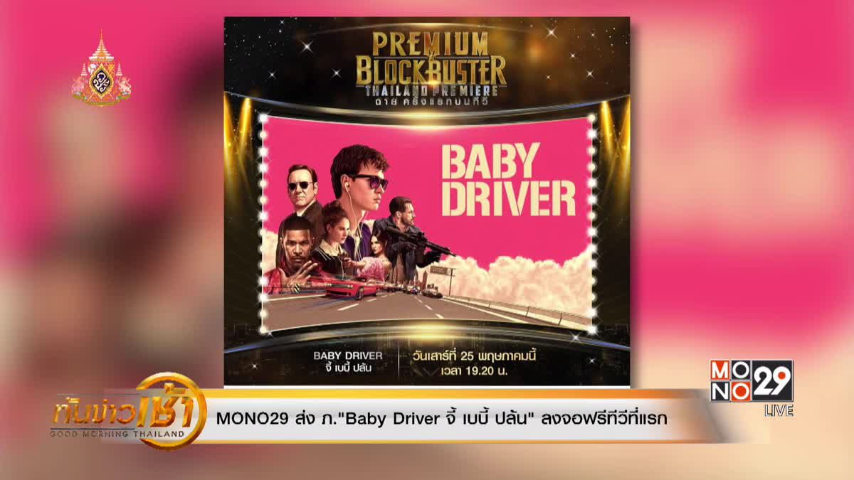 """MONO29 ส่ง ภ.""""Baby Driver จี้ เบบี้ ปล้น"""" ลงจอฟรีทีวีที่แรก"""