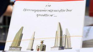 โพลล์เผย คนส่วนใหญ่อยากให้เศรษฐกิจไทยดีขึ้น หลังประชามติ รธน.