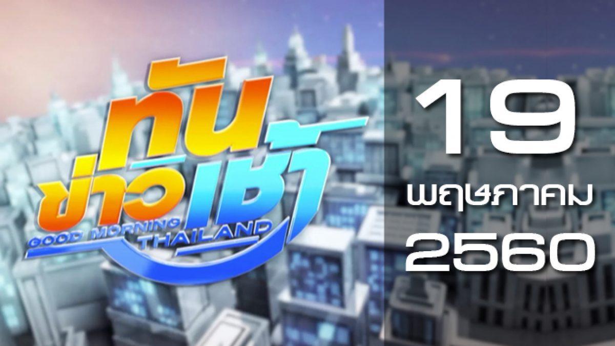 ทันข่าวเช้า Good Morning Thailand 19-05-60