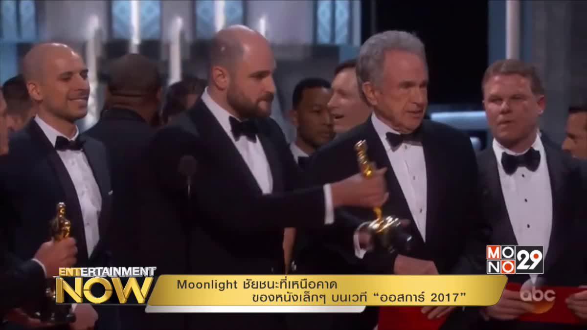 """Moonlight ชัยชนะที่เหนือคาดของหนังเล็กๆ บนเวที """"ออสการ์ 2017"""""""