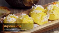 สูตร ขนมตาล ขนมไทยสีเหลืองนวลเย้ายวนสุด