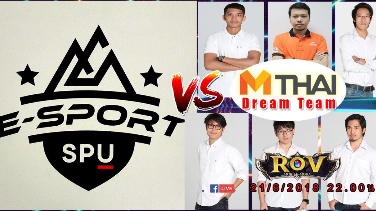 ศึก ROV นัดกระชับมิตร ระหว่าง SPU E-Sport กับ MThai Dream Team มันส์มากๆ