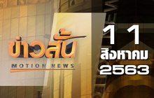 ข่าวสั้น Motion News Break 1 11-08-63