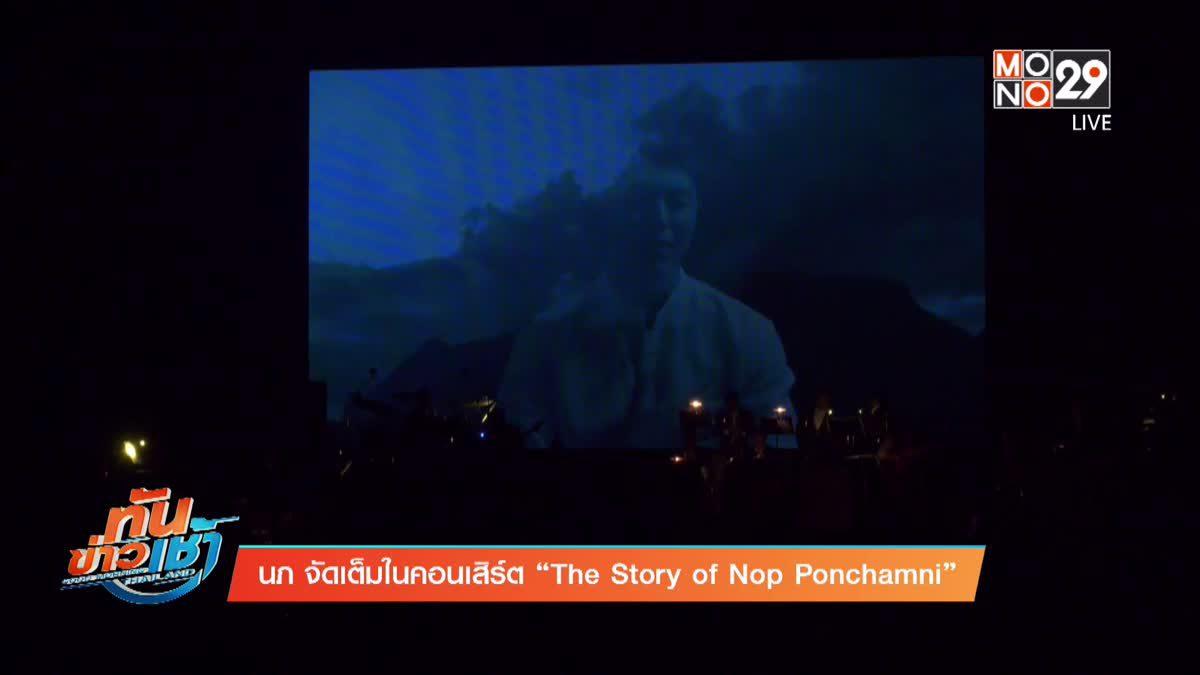 """นภ จัดเต็มในคอนเสิร์ต """"The Story of Nop Ponchamni"""""""
