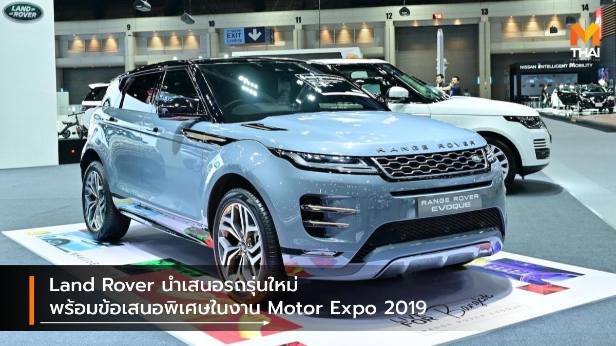 Land Rover นำเสนอรถรุ่นใหม่พร้อมข้อเสนอพิเศษในงาน Motor Expo 2019