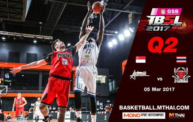 การแข่งขันบาสเกตบอล GSB TBSL2017 Leg2 คู่ที่2 Adroit (Singapore)  VS Madgoat Q2  5/03/60