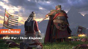 เทคนิคเกม Total War : Three Kingdoms