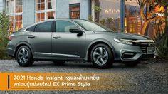 2021 Honda Insight หรูและล้ำมากขึ้น พร้อมรุ่นย่อยใหม่ EX Prime Style