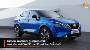 Nissan Qashqai รูปลักษณ์ใหม่ ยกระดับ e-POWER และ Pro-Pilot ให้ล้ำยิ่งขึ้น