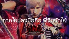 ดันเต้จากแดนมังกร! Devil May Cry ภาคใหม่ลงมือถือ พี่จีนจัดให้!
