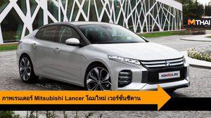 Mitsubishi Lancer กับทิศทางของสปอร์ตซีดานโฉมใหม่ที่น่าจับตามอง
