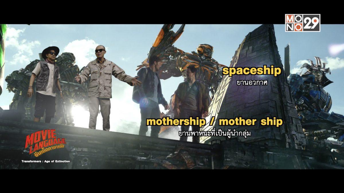 Movie Language ซีนเด็ดภาษาหนัง จากภาพยนตร์เรื่อง Transformers : Age Of Extinction