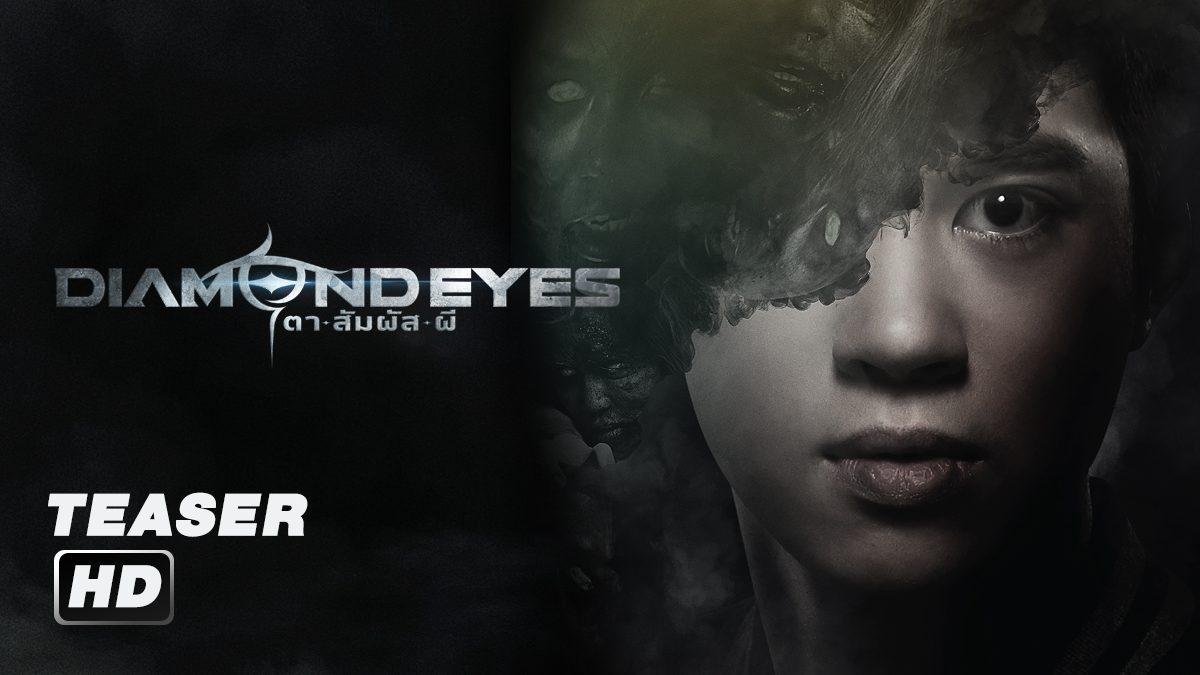 Diamond Eyes ตา-สัมผัส-ผี Teaser Trailer Ver.2