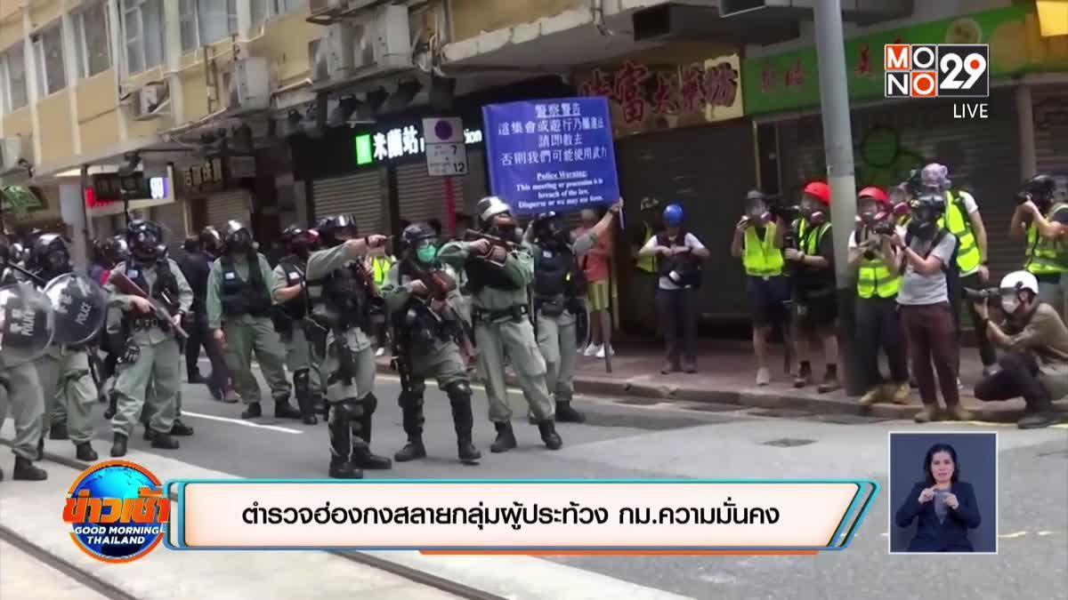 ตำรวจฮ่องกงสลายกลุ่มผู้ประท้วงกม.ความมั่นคง