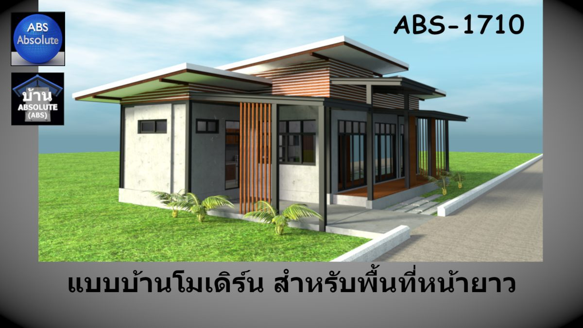 แบบบ้าน Absolute ABS 1710 แบบบ้านโมเดิร์น สำหรับพื้นที่หน้ายาว