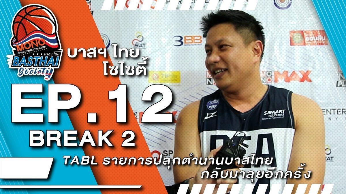 บาสฯไทยSociety EP. 12/2