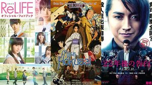 คอหนังญี่ปุ่นไม่ควรพลาด!! เทศกาลภาพยนตร์ญี่ปุ่น 2561 ขนหนังคุณภาพจากแดนปลาดิบมาให้ชมกัน