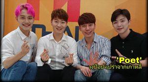 'Poet' สี่หนุ่มป๊อป-เปร่าเกาหลี โชว์เพลงไทยสดๆ ก่อนจัดคอนเสิร์ตครั้งแรก!