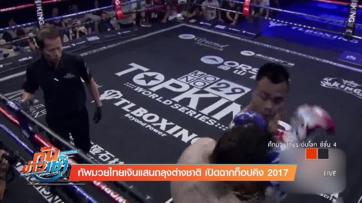 ทัพมวยไทยเงินแสนถลุงต่างชาติ เปิดฉากท็อปคิง 2017