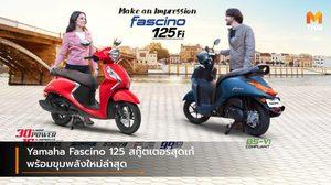 Yamaha Fascino 125 สกู๊ตเตอร์สุดเก๋พร้อมขุมพลังใหม่ล่าสุด